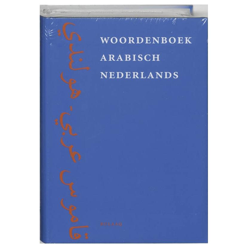 Woordenboek arabisch nederlands online kopen for Arabisch nederlands