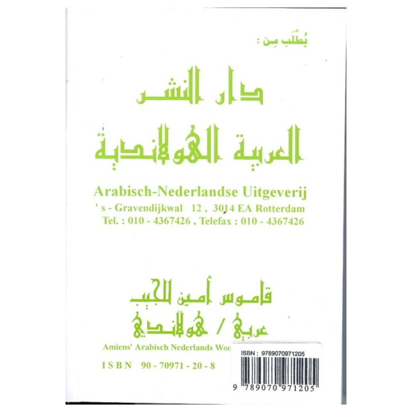 Amiens 39 arabisch nederlands woordenboek pocket online for Arabisch nederlands